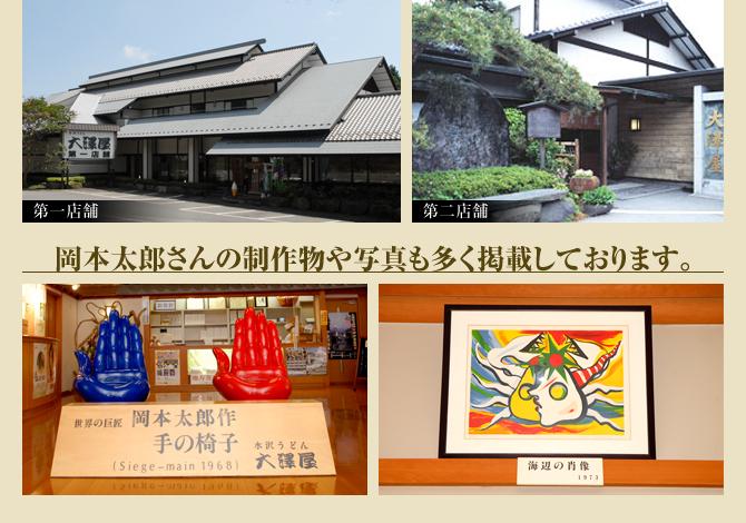 岡本太郎さんの制作物や写真も多く掲載しております